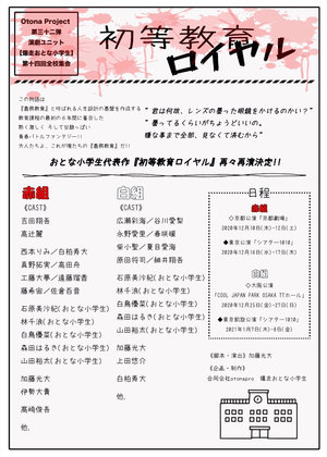 第十四回全校集会 おとな小学生『初等教育ロイヤル』【白組】東京凱旋公演 1/7 18:30