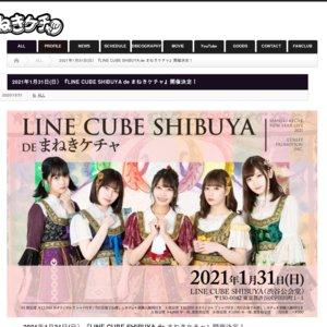 LINE CUBE SHIBUYA de まねきケチャ 2021