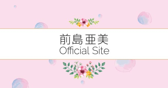 前島亜美 FAN EVENT 2020 <3部>