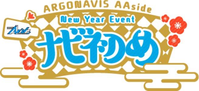"ARGONAVIS AAside New Year Event ""ナビ初め"""