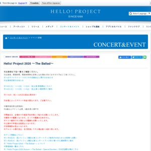 Hello! Project 2020 〜The Ballad〜 愛知 11/22 ②