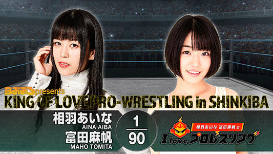 KING OF LOVE PRO-WRESTLING in SHINKIBA ~ヒールの部~