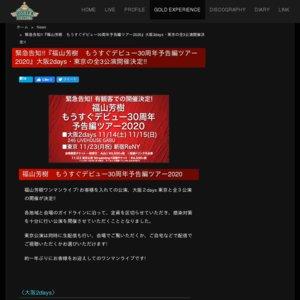 福山芳樹 もうすぐデビュー30周年予告編ツアー2020 東京公演