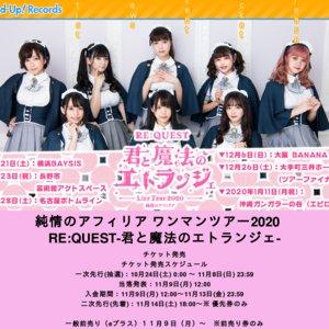 純情のアフィリア ワンマンツアー2020 RE:QUEST-君と魔法のエトランジェ- 名古屋 昼公演