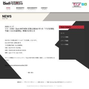 11/25(水)リリース「UP」CD発売記念イベント 12/12