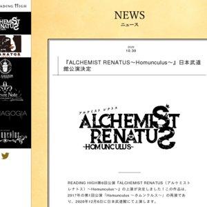 READING HIGH第6回公演『ALCHEMIST RENATUS(アルケミスト レナトス)~Homunculus~』