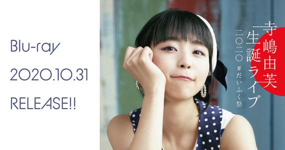 寺嶋由芙 13th SINGLE リリースイベント 11/7 ③