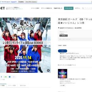 東京23区ガールズ CD「やっば!超★いいじゃん」レコ発ワンマンライブ in 新宿club SCIENCE