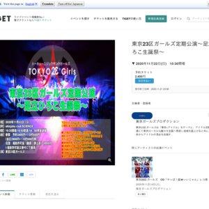東京23区ガールズ定期公演 ~足立ひろこ生誕祭~