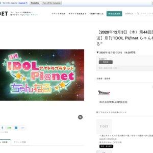 """2020年12月3日(木)第44回放送 月刊""""IDOL Pl@net ちゃんねる"""""""