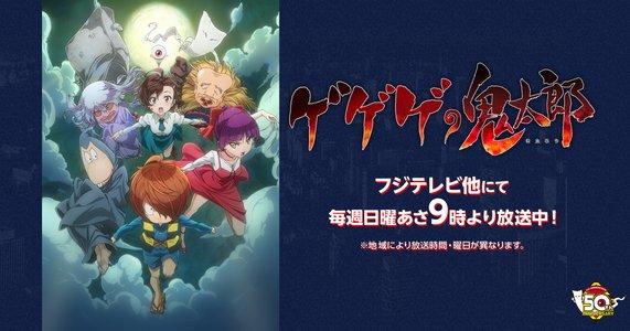 アニメ「ゲゲゲの鬼太郎」ゲゲゲ忌2020 アニメ特別上映会 5日目 パート2