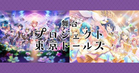 舞台プロジェクト東京ドールズ THE GARDEN 2/22 13:00