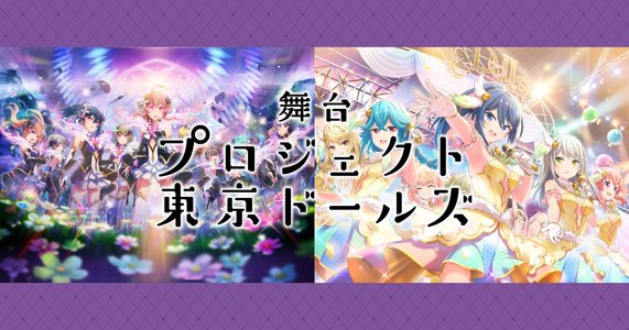 舞台プロジェクト東京ドールズ SKY TOWER 2/19