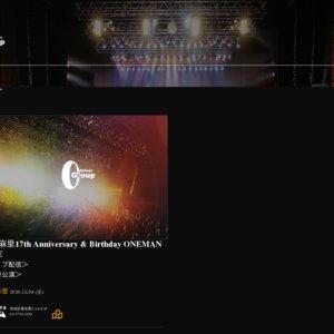 斉藤麻里17th Anniversary & Birthday ONEMAN LIVE