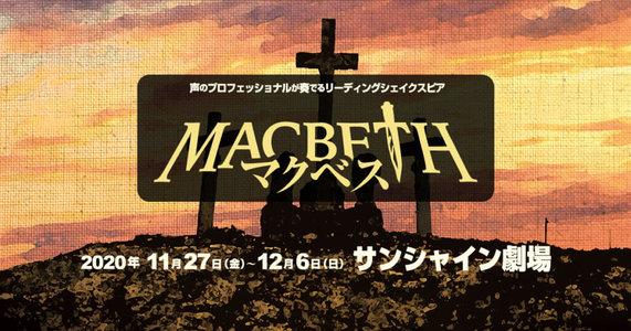 声のプロフェッショナルが奏でるリーディングシェイクスピア 『マクベス』11/30 夜公演