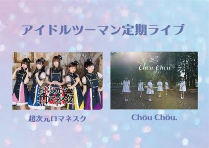 アイドルツーマン定期ライブ【超次元ロマネスク・Chöu Chöu.編】 2020/12/28