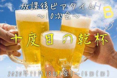 放課後ビアタイム~10次会~ 『十度目の乾杯』11/15昼公演