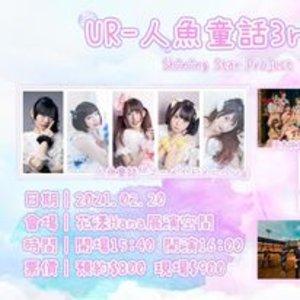 UR-人魚童話3周年公演