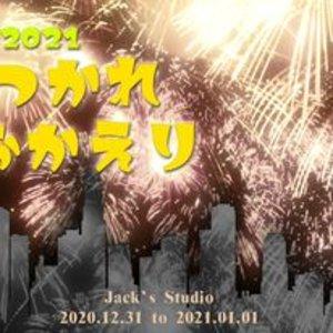 2020→2021 おつかれ、おかえり