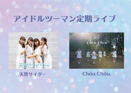 アイドルツーマン定期ライブ【Chöu Chöu.・天然サイダー編】