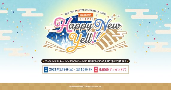 THE IDOLM@STER CINDERELLA GIRLS Broadcast & LIVE Happy New Yell !!! Day1