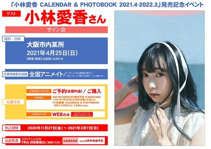 「小林愛香 CALENDAR & PHOTOBOOK 2021.4-2022.3」発売記念イベント【大阪】