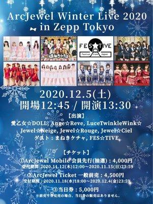 【12/5】ArcJewel Winter LIVE 2020 in Zepp Tokyo