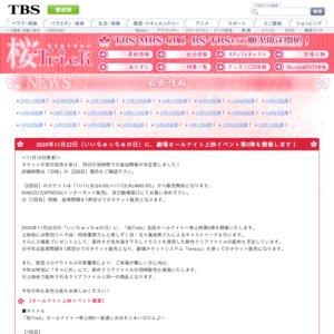 「桜Trick」オールナイト一挙上映5~夜通しおはモニ*ハロりん♪~【2回目】
