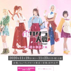 舞台「新サクラ大戦 the Stage」 11/23(月) 11:30
