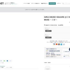 GIRLS MUSIC SQUARE @江坂MUSE 〜2部〜