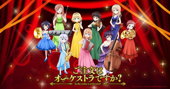【中止】ご注文はオーケストラですか?東京公演<夜公演> (振替公演)