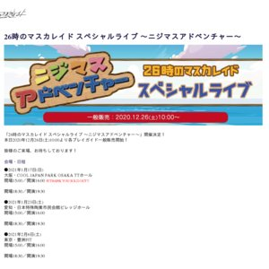 【延期】26時のマスカレイド スペシャルライブ「ニジマスアドベンチャー」東京公演1部