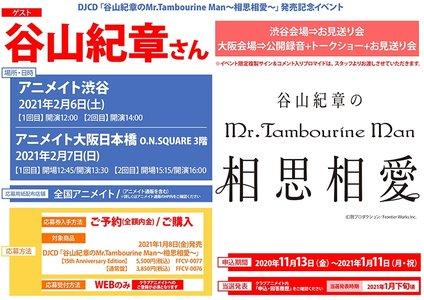 DJCD「谷山紀章のMr.Tambourine Man~相思相愛~」発売記念イベント 大阪 1回目