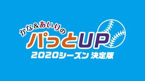 『かな&あいりのパっとUP』番組イベント パっとUP 2020シーズン決定版