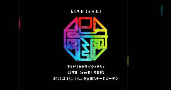 澤野弘之 LIVE【emU】2021 (2月14日夜公演)