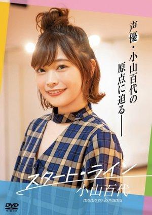 「スタートライン/小山百代」特典会 【1回目】