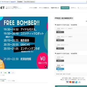 FREE BOMBER!! (2020/11/27)