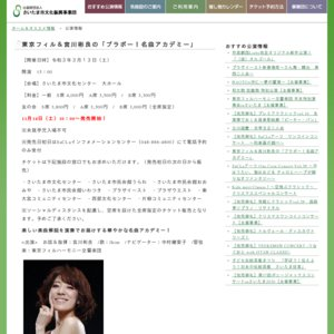 東京フィル&宮川彬良の「ブラボー!名曲アカデミー」