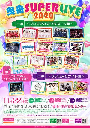 「曳舟 SUPER LIVE 2020」プレミアムアフタヌーン編