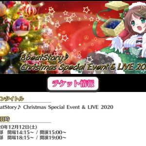 8beatStory♪ Christmas Special Event & LIVE 2020 第1部