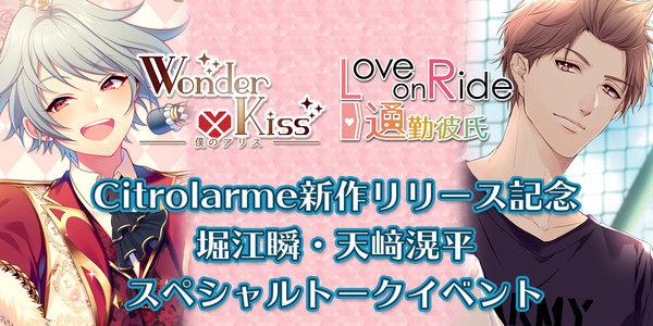 「Wonder×Kiss Vol.1」リリース記念 堀江瞬トークイベント