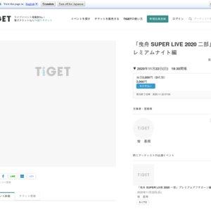 「曳舟 SUPER LIVE 2020 二部」プレミアムナイト編
