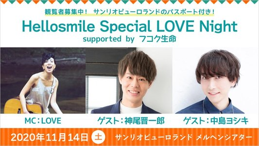 Hellosmile Special LOVE Night supported by フコク生命