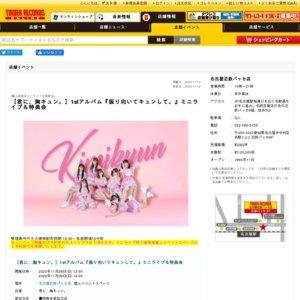 君に、胸キュン。 1stアルバム『振り向いてキュンして。』リリースイベント@名古屋近鉄パッセ 11/29 1部