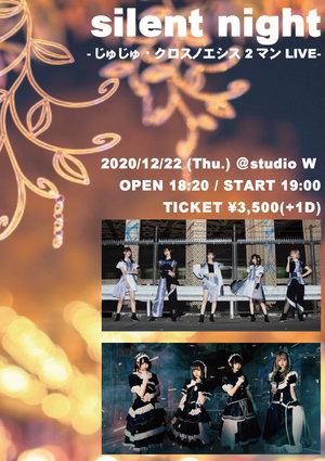 silent night -じゅじゅ・クロスノエシス2マンLIVE-