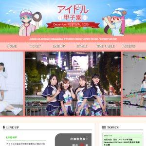 アイドル甲子園 December FESTIVAL 2020