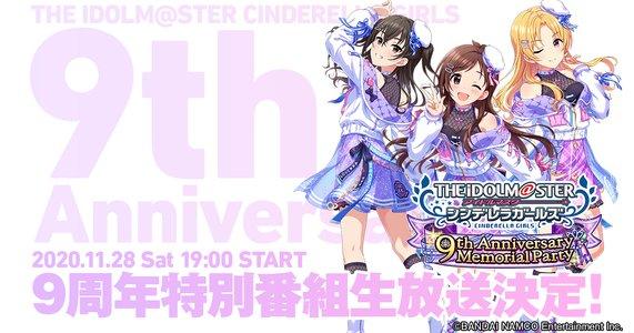 アイドルマスター シンデレラガールズ 9th Anniversary Memorial Party(配信)
