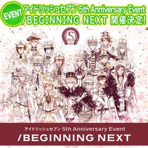 """【配信に変更】アイドリッシュセブン 5th Anniversary Event """"/BEGINNING NEXT"""" DAY1"""
