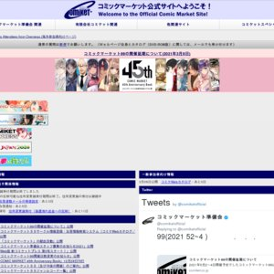 【延期】コミックマーケット99 (2日目)