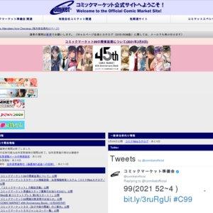 【延期】コミックマーケット99 (3日目)